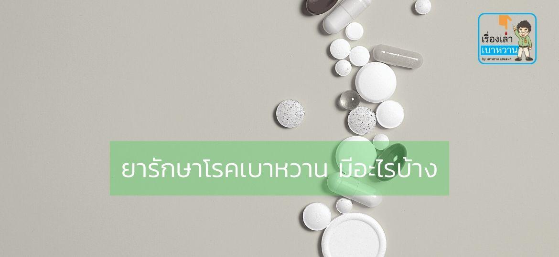 ยารักษาโรคเบาหวาน มีอะไรบ้าง