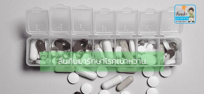 ลืมกินยารักษาโรคเบาหวาน ต้องทำอย่างไร