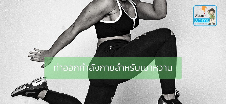 การออกกำลังกายในผู้ป่วยเบาหวาน – ท่าออกกำลังกายสำหรับเบาหวาน ลดน้ำตาลใน 1 สัปดาห์