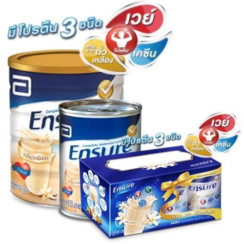 เอนชัวร์ (ENSURE), นมเอนชัวร์, นมผงเอนชัวร์ ซื้อที่ไหนดี